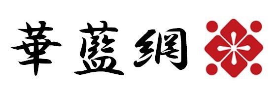 中華エンタメ  チャイナブルー華藍網